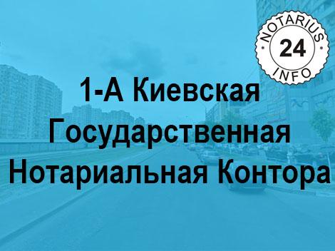 1-А Киевская Государственная Нотариальная Контора
