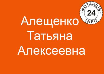 нотариус Алещенко Татьяна Алексеевна