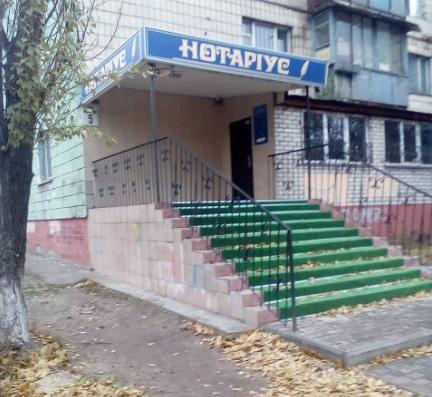 нотариус Анискова Надежда Анатольевна