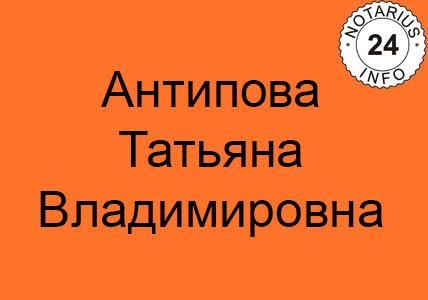 нотариус Антипова Татьяна Владимировна