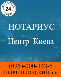 Нотариус Центр Киева