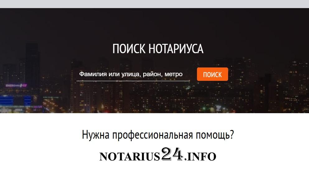 Поиск нотариусов на Едином Нотариальном Портале. Инструкция