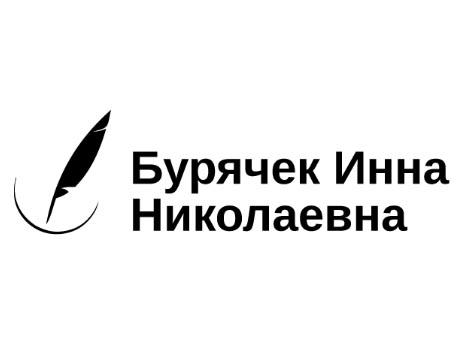 нотариус Бурячек Инна Николаевна