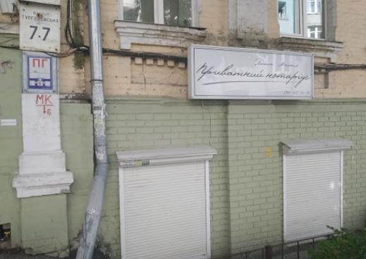 нотариус Мельник Людмила Сергеевна