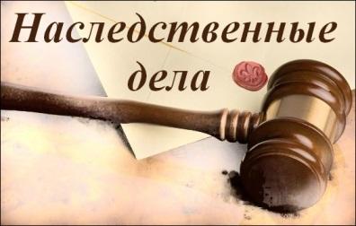 Наследование (наследство) в Украине