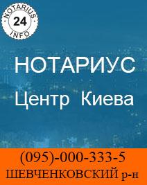 нотариус в Центре Киева
