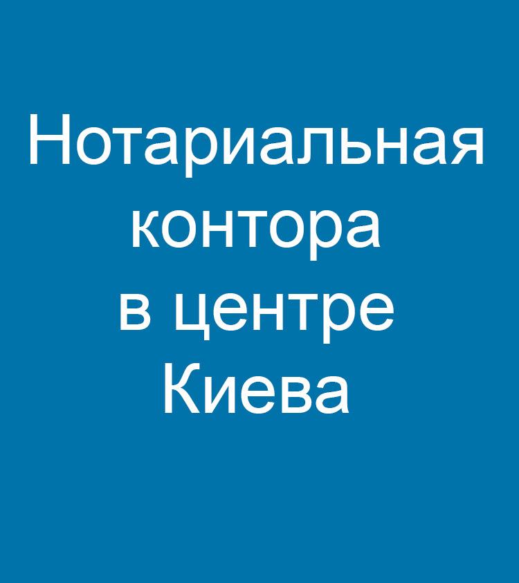 Нотариальная контора в Центре Киеве
