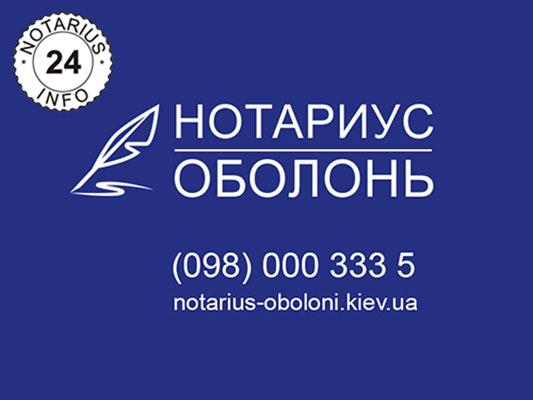Нотариус в Киеве на Оболони