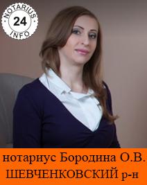 нотариус Бородина