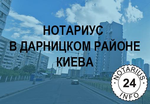 нотариус Гдешинская Инна Анатольевна