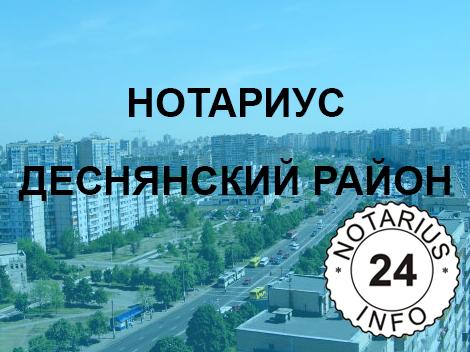 нотариус Бережанская Наталия Павловна