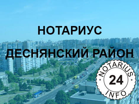 нотариус Курило Яна Олеговна