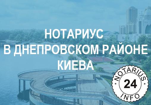 нотариус Кирпич Лилия Владимировна