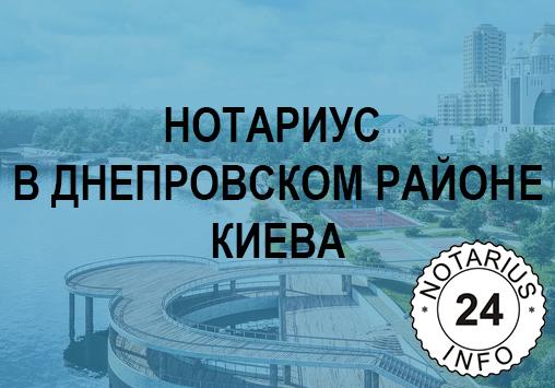 нотариус Кривошия Нина Анатольевна