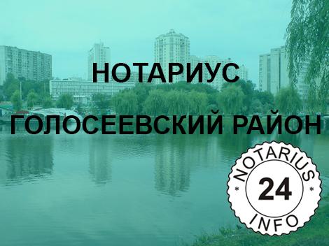 нотариус Тоцкая Ольга Владимировна