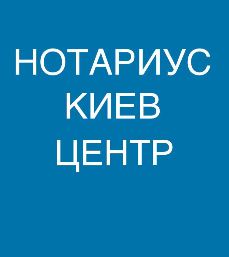 нотариус киев центр