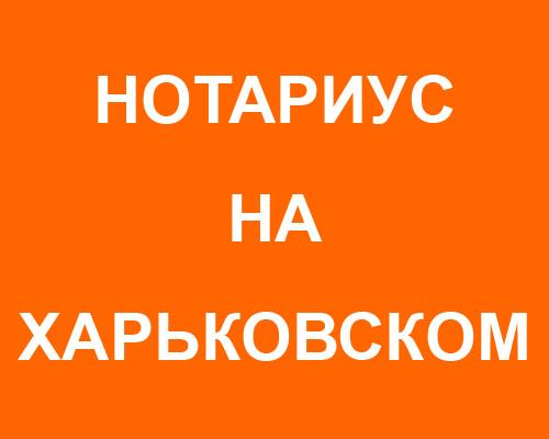 Нотариус на Харьковском массиве