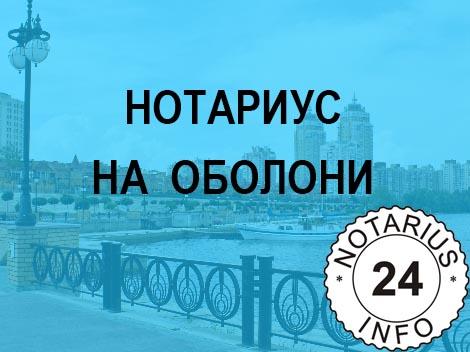 Нотариус Ярощук Виктория