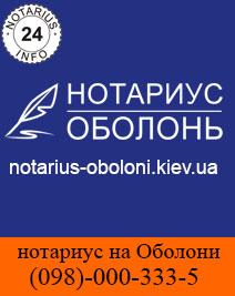 нотариус Оболонь Киев
