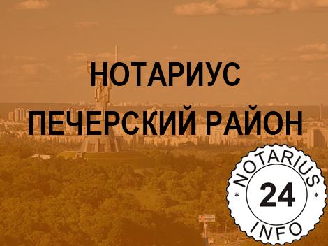 нотариус Козярик Надежда Степановна