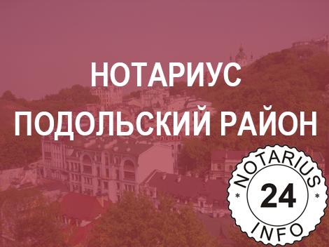 Третья Киевская Государственная Нотариальная Контора