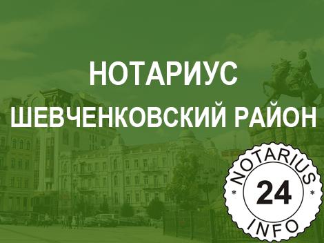 нотариус Кирик Ольга Анатольевна