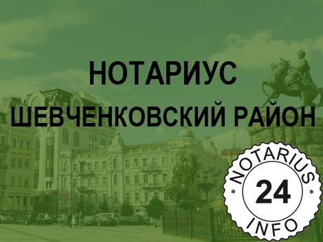 нотариус Стешенко Наталья Николаевна