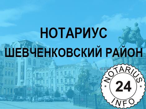 нотариус Черная Леся Валерьевна