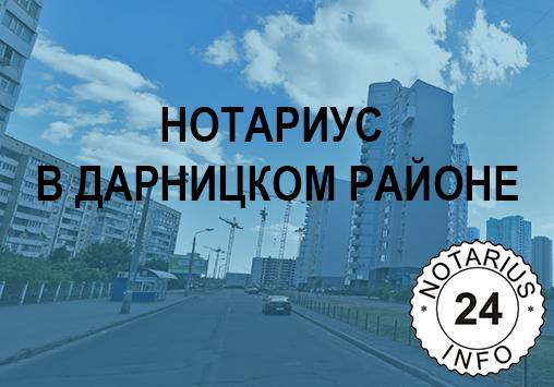 нотариус Гончар Анна Владимировна