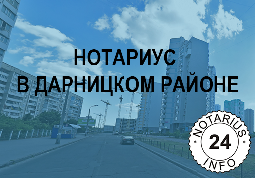нотариус Ковальчук Николай Васильевич