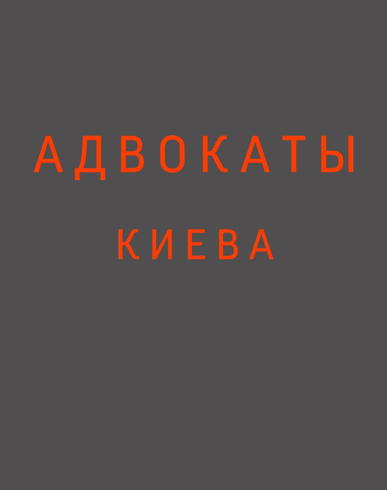 Адвокаты Киева