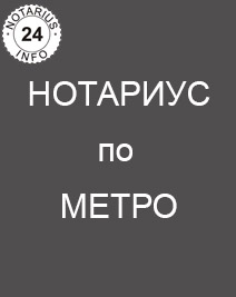 Нотариусы по метро