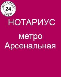 Нотариус метро Арсенальная
