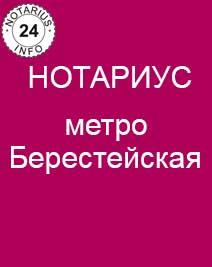 Нотариус метро Берестейская