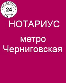 Нотариус метро Черниговская