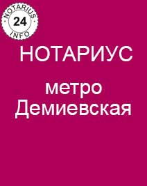 Нотариус метро Демиевская