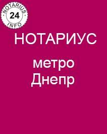Нотариус метро Днепр