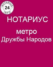 Нотариус метро Дружбы народов