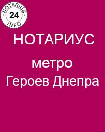 Нотариус метро Героев Днепра