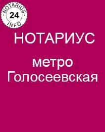 Нотариус метро Голосеевская