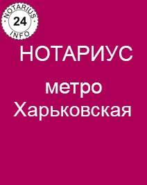 Нотариус метро Харьковская