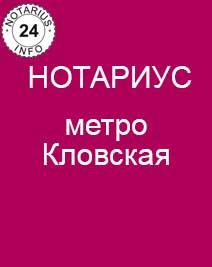 Нотариус метро Кловская