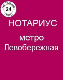 Нотариус метро Левобережная