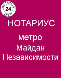 Нотариус метро Майдан Независимости