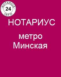 Нотариус метро Минская