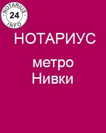 Нотариус метро Нивки