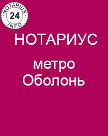 Нотариус метро Оболонь