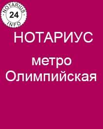 Нотариус метро Олимпийская