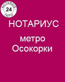 Нотариус метро Осокорки