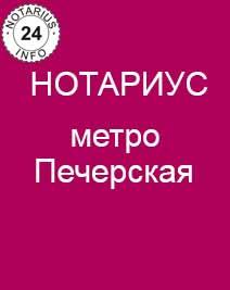 Нотариус метро Печерская